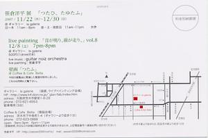 Sasakura2