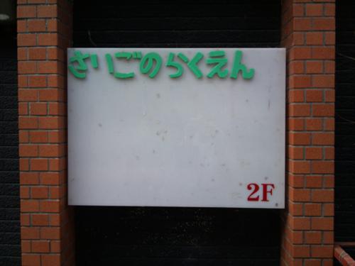 20100424_1345431