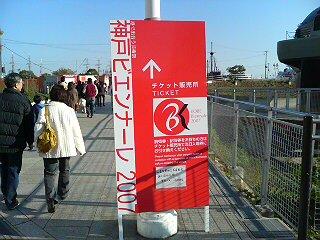 神戸ビエンナーレ